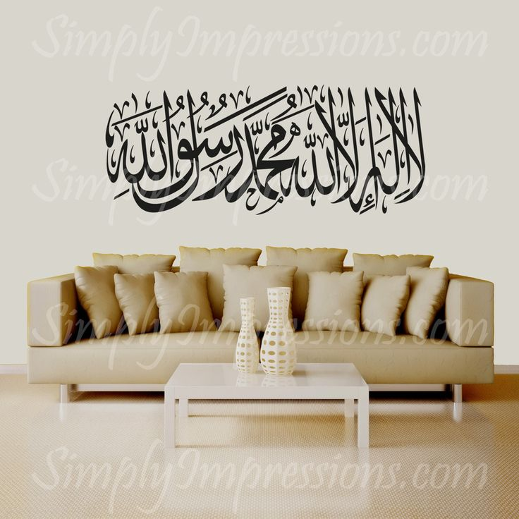 La ilaha illallah Muhammadur Rasool Allah