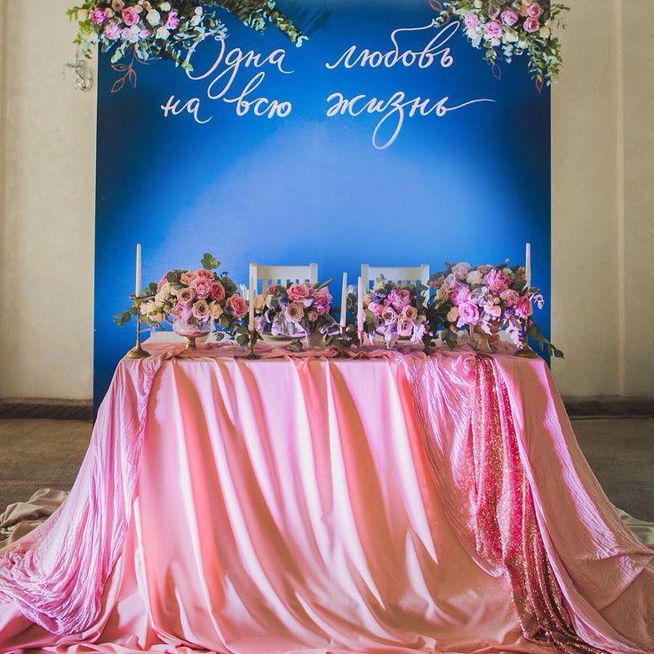 Главный стол на свадьбе Миши и Юли, 30.07.16. Фото @martynenko_alexandra…