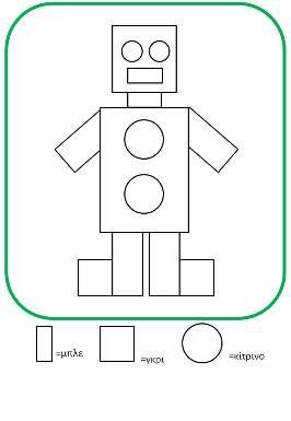 Η δραστηριότητα αυτή καλεί το παιδί να παρατηρήσει την εικόνα του ρομπότ που έχει δημιουργηθεί με τα βασικά σχήματα του κύκλου , του ορθογώνιου και του τετραγώνου και κατόπιν να τη χρωματίσει βάση των οδηγιών στο κάτω μέρος του φύλλου , δηλαδή ανά σχήμα και χρώμα , βοηθώντας το να μάθει να ξεχωρίζει τα σχήματα . Για να ανοίξετε και να εκτυπώσετε το φύλλο κάντε κλικ στην εικόνα.