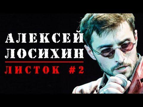 Алексей Лосихин - Листок (Тридцатилетие Live)