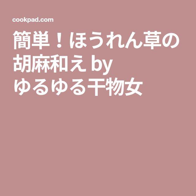 簡単!ほうれん草の胡麻和え by ゆるゆる干物女