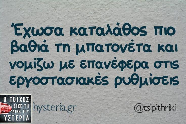 Έχωσα καταλάθος πιο βαθιά τη μπατονέτα - Ο τοίχος είχε τη δική του υστερία – @tsipithriki Κι άλλο κι άλλο: Τώρα που τα ΑΤΜ… Πρώτη πρόταση στα… Το πλυντήριο ή χάλασε… Εκεί που έχεις φτάσει… Ο άλλος εδώ έχει κάνει… Διάλογοι με οτοκορεκτ Να εξάγουμε wifi Μερικές φορές λέω ότι είμαι καλά #tsipithriki