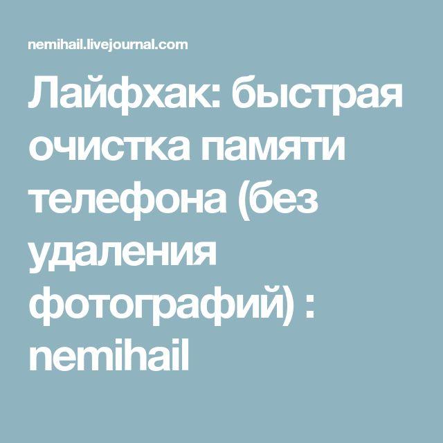 Лайфхак: быстрая очистка памяти телефона (без удаления фотографий) : nemihail
