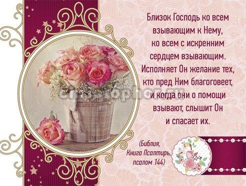 """Открытка мини """"Близок Господь"""" (162337)"""