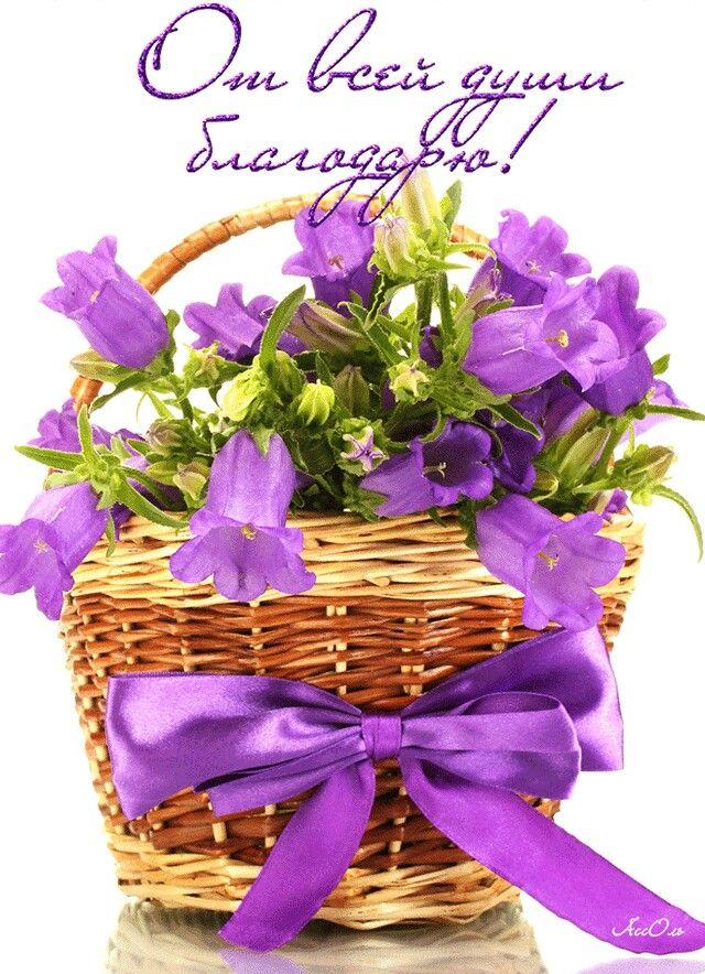 Открытка с благодарностью и цветами