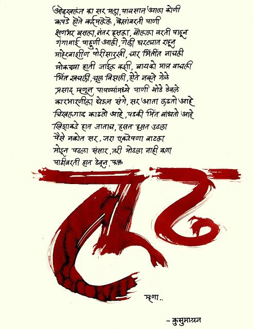 Calligraphic Expressions.... .... by B G Limaye: Calligraphy-15.03.2012