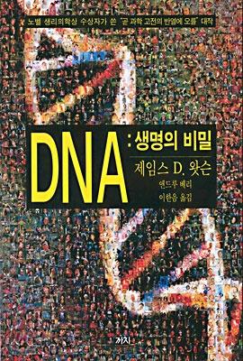 [DNA 생명의 비밀 / 제임스 D. 왓슨] 이 책은 이중 나선 발견 50주년을 기념하기 위한 통합 계획의 일환으로 탄생했다. 이 책의 출간과 동시에 텔레비전 시리즈, 멀티미디어 교재, 과학관 관람객을 위한 단편 영화, 웹사이트(DNAi.org)도 나왔다. 존 인스 센터는 이 책에 나오는 유전학 지식을 보다 쉽게 이해할 수 있게 다양한 그림과 도표들을 제작했다. 저자인 제임스 D. 왓슨은 이중 나선 발견 시기의 과학계의 다양한 일화를 소개하는 것뿐 아니라 난해한 유전지식도 누구나 쉽게 이해할 수 있도록 서술했다.