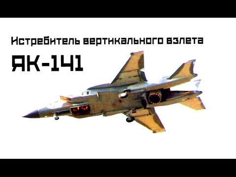ЯК-141: истребитель вертикального взлета и посадки (палубный самолёт). У...