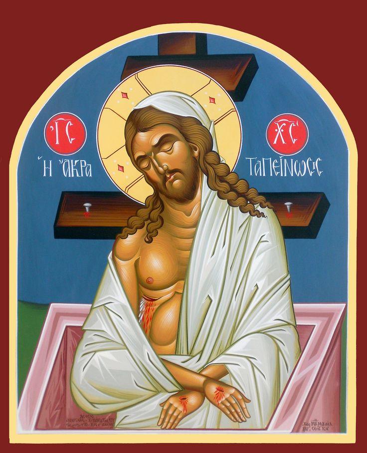 ΙΣ Χριστός η Άκρα Ταπείνωσις   ΙΣ Χριστός η Άκρα Ταπείνωσις,…   Flickr