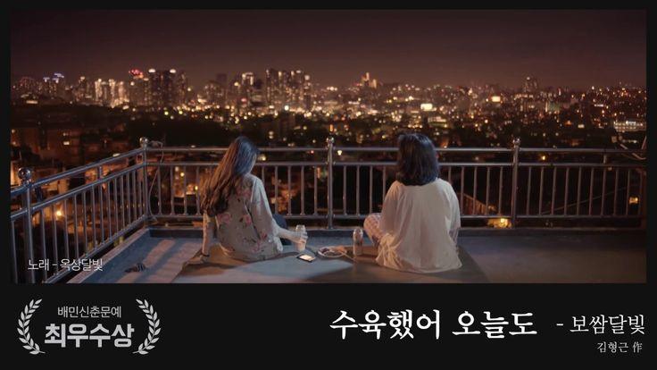 [배달의민족] 2017 배민신춘문예 수상작 모음 (feat.옥상달빛)