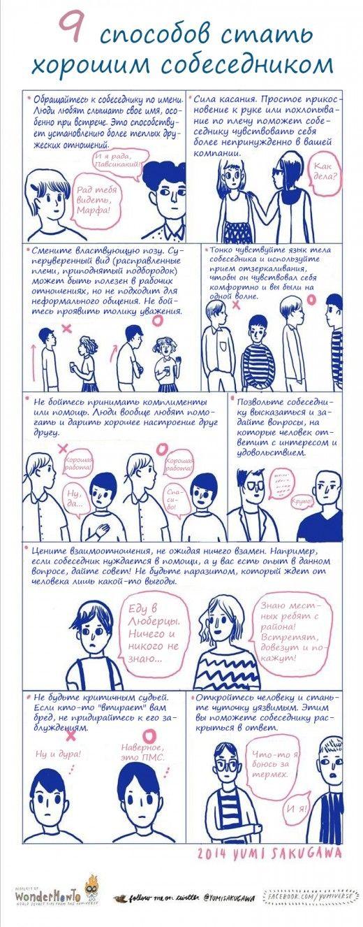 9 способов быть хорошим собеседником