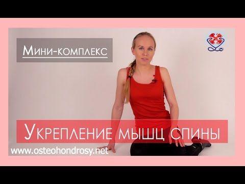 ►Мини-комплекс для поясницы в подострый период. Поясничный остеохондроз - YouTube