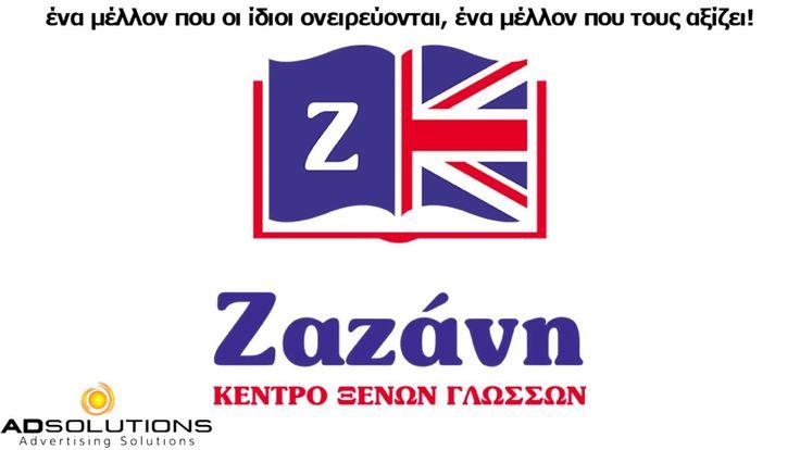 Μαθήματα Αγγλικών | 21099 56 500 | Φροντιστήριο Αρ…