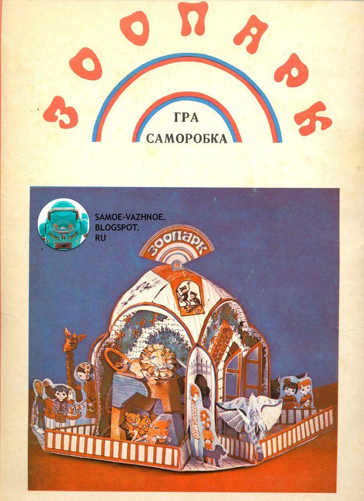Самоделка Зоопарк СССР 1978 Веселка советская старая из детства украинская саморобка поделки из бумаги