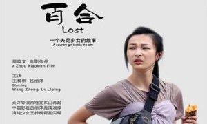 """""""Zagubienie"""" – Przegląd Filmów Chińskich w Dyskusyjnym Klubie Filmów Nieobecnych"""