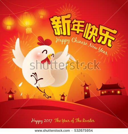 stockphoto8.com Royalty-free stock photos, images, illustrations, vectors - Happy New Year ! The year of the rooster. Chinese New Year 2017. Translation : (title) Happy New Year. stock images and illustrations