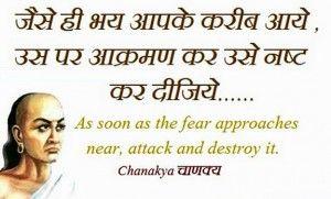 I love Chanakya quotes