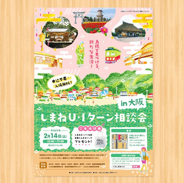 2015年2月14日大阪で行われる「しまねU・Iターン相談会」のチラシデザイン・イラストを制作させて頂きました。島根に興味があり、関西在住の方は以下詳...