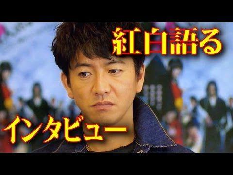 元SMAPキムタク、紅白歌合戦不出場についてインタビュー【動画】