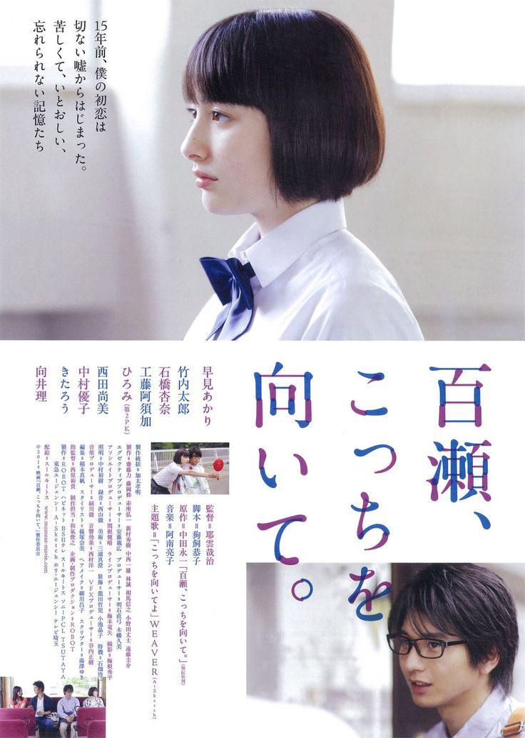 My Pretend Girlfriend / 百瀬、こっちを向いて。 [2014] Starring: Hayami Akari, Takeuchi Taro & Ishibashi Anna