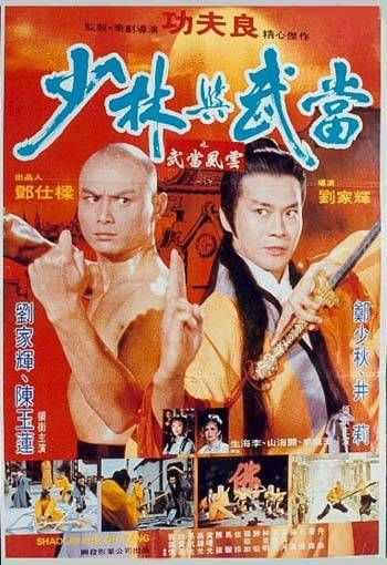 Shaolin vs. Wutang starring Gordon Liu- this movie gives wudang kung-fu, sword style, and their spiritual philosophy to respect