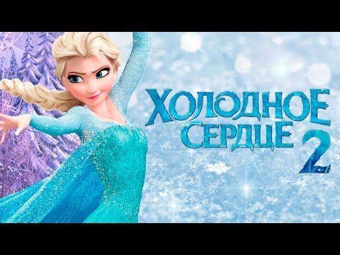 Холодное сердце 2 (2019) смотреть онлайн в хорошем качестве HD бесплатно