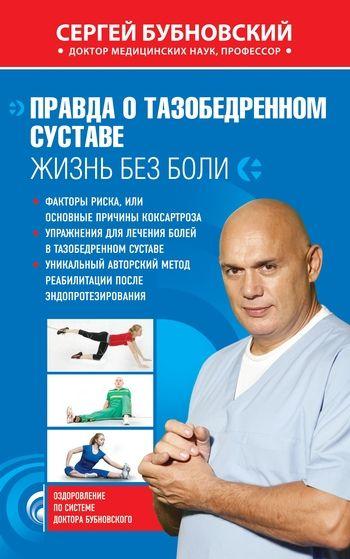 Сергей Бубновский «Правда о тазобедренном суставе. Жизнь без боли»
