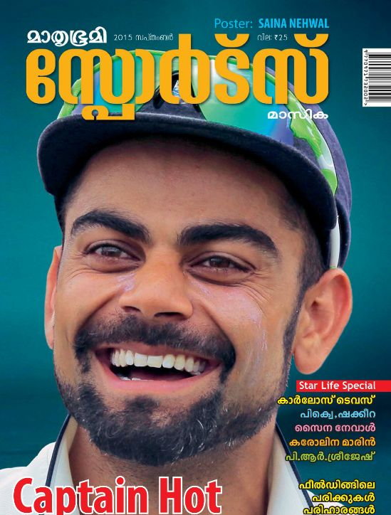 Star life special.. SainaNehwal , ViratKohli, Carolina Marin, Shakira & GerardPique.. Read More in the latest issue of Mathrubhumi Sports Masika
