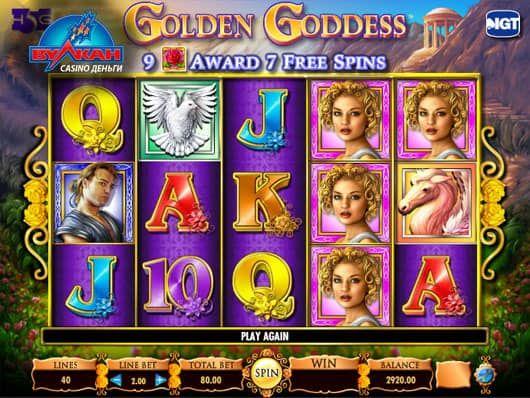 Игровой автомат Golden Goddess в казино Вулкан в стиле фэнтези. Компания IGT создает игровые автоматы на реальные деньги для казино Лас-Вегаса, и предлагает вам шанс сыграть на слоте Golden Goddess в онлайн клубе Вулкан.