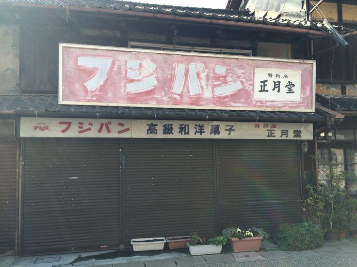正月堂 岐阜多治見 Tajimi Gifu