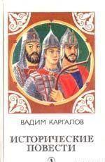 Четыре повести, включенные в книгу,— это четыре страницы многовековой истории Руси, и каждая интересна по-своему.Первая повесть — «Черные стрелы вятича» —...