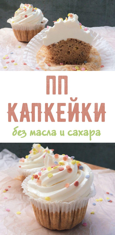 Рецепт пп на русском, пп капкейки, пп кексы, крем для капкейков без сахара и масла, как сделать пп крем для торта, диетический пышный крем, пышный крем пп, крем без сахара и масла, крем без сливок, быстрый видео рецепт пп, annafood