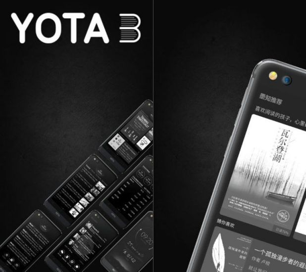 Alleged press renders and complete specs of the upcoming YotaPhone 3 leaked online - http://www.loudread.com/alleged-press-renders-and-complete-specs-of-the-upcoming-yotaphone-3-leaked-online/
