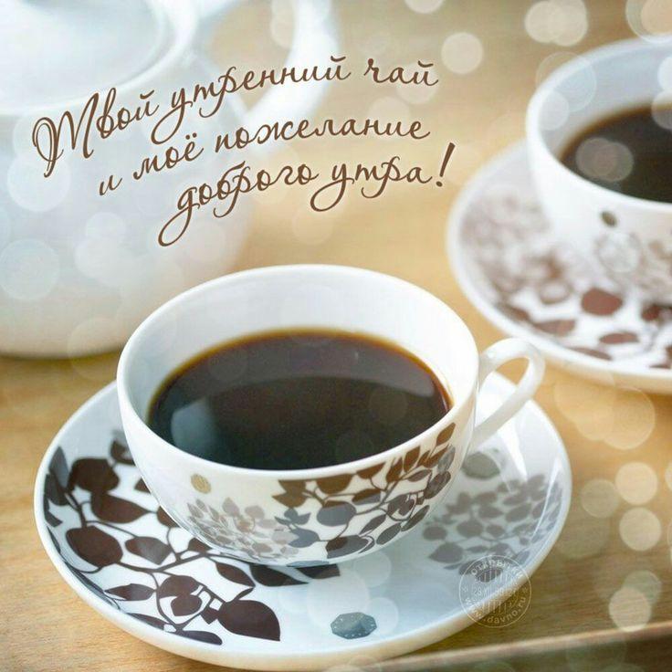 Доброго утра дня милый открытки