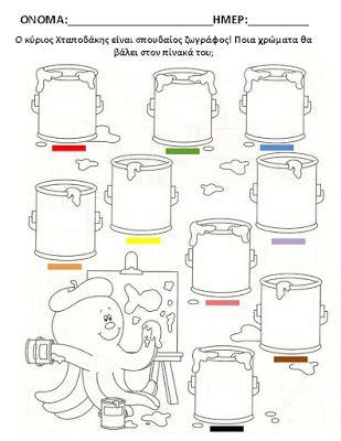 mikapanteleon-PawakomastoNhpiagwgeio: Χρώματα στο Νηπιαγωγείο (6)