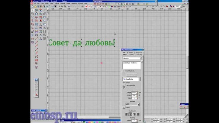 Wilcom 2006 делаем надпись из текстового шрифта