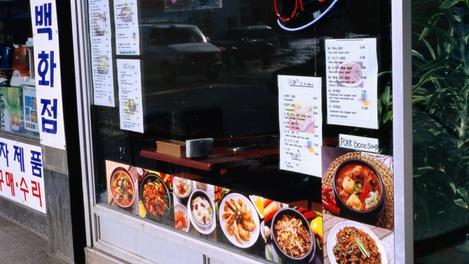 Greatest little-known neighbourhoods (Korea Town, Toronto)