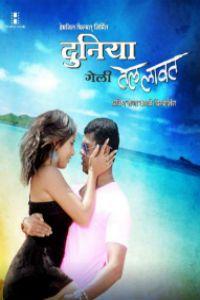Siddhath Jadhav Starrer Marathi FIlm 'Duniya Geli Tel Laavat' (दुनिया गेली तेल लावत )