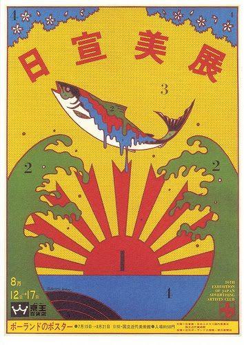 site with many Tadanori Yokoo posters...