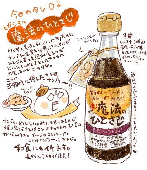 ほんまの意味で魔法のひとさじという調味料の画像:週間山崎絵日和
