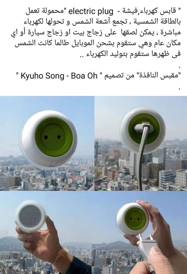 اختراع Gadgets Technology Songs Gadgets Plugs
