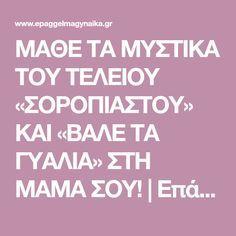 ΜΑΘΕ ΤΑ ΜΥΣΤΙΚΑ ΤΟΥ ΤΕΛΕΙΟΥ «ΣΟΡΟΠΙΑΣΤΟΥ» ΚΑΙ «ΒΑΛΕ ΤΑ ΓΥΑΛΙΑ» ΣΤΗ ΜΑΜΑ ΣΟΥ!   Επάγγελμα Γυναίκα