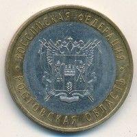 Россия 10 рублей 2007 год - Ростовская область