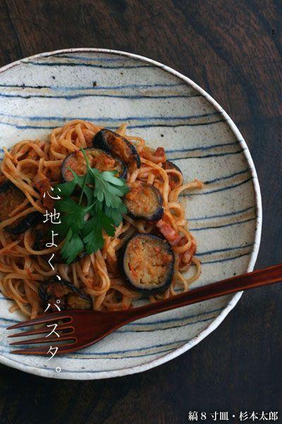 お箸の国のパスタセット。縞8寸皿・杉本太郎:和食器・大皿 japanese tableware