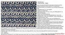 узоры спицами из протянутых петель из двух цветов