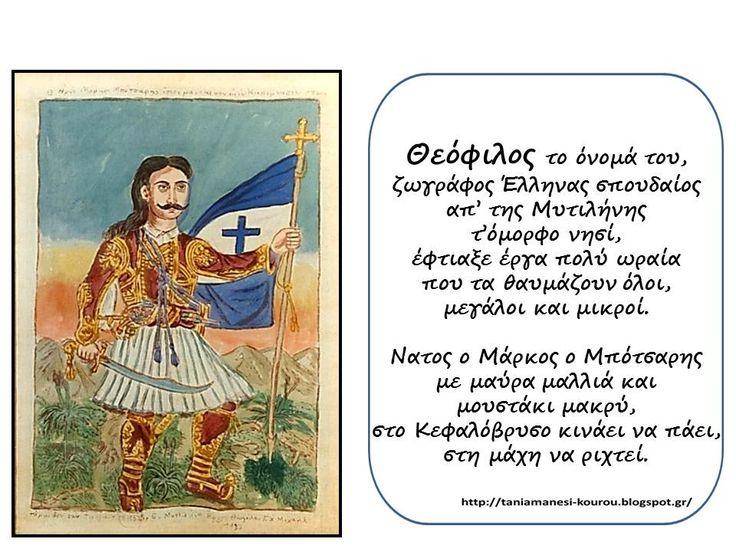 Δραστηριότητες, παιδαγωγικό και εποπτικό υλικό για το Νηπιαγωγείο: 25η Μαρτίου 1821 στο Νηπιαγωγείο: 4 Πίνακες Ζωγραφικής με συνοδευτικά ποιήματα