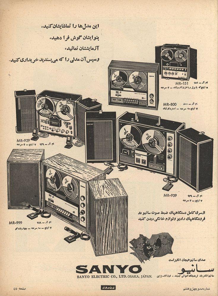 از سری کامل دستگاههای ضبط صوت سانبو در فروشگاههای رادیو و لوازم خانگی دیدن کنید - آگهی تمام صفحه سیاه و سفید صفحه ۴۵ مجله زن روز - شماره ١۴٨ - شنبه ۱۶ دیماه ١٣۴۶