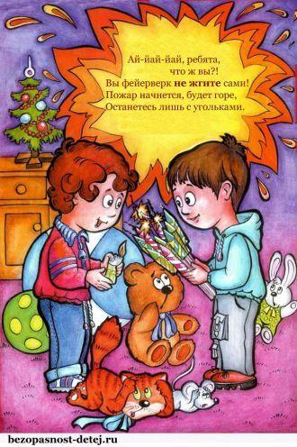 Пожарная безопасность картинки - фейерверки детям не игрушка