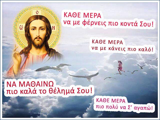 ~ΑΝΘΟΛΟΓΙΟ~ Χριστιανικών Μηνυμάτων!: Η ψυχή του Χριστιανού να πετάει, όλο να πετάει! ...
