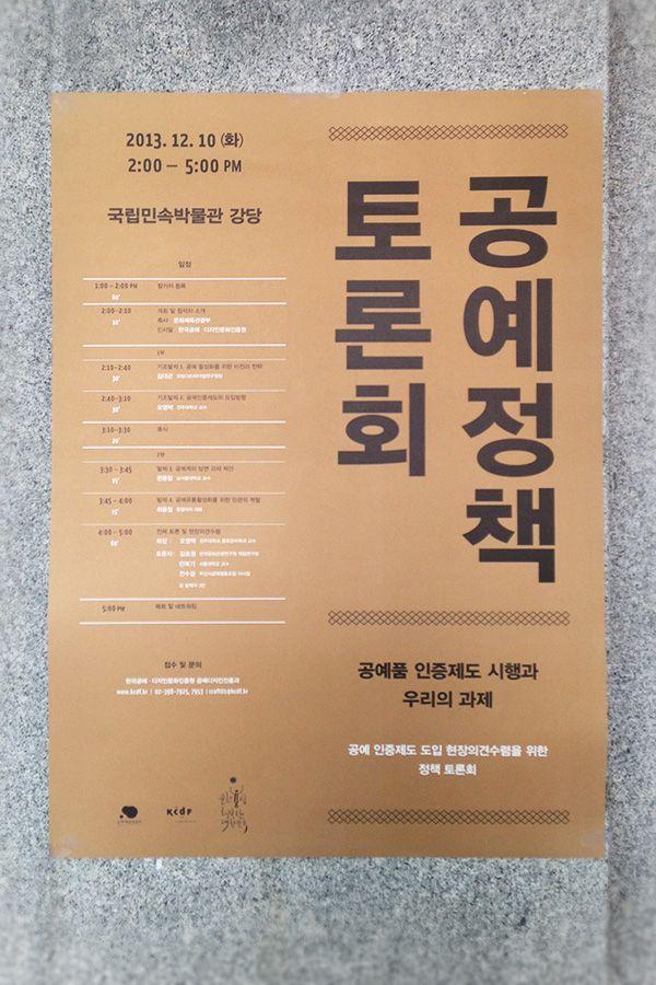 공예정책토론회_포스터_small